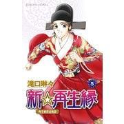 新☆再生縁-明王朝宮廷物語 5(プリンセスコミックス) [電子書籍]