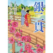 銀二貫(秋田レディースコミックス) [電子書籍]