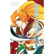 崑崙の珠 9(プリンセスコミックス) [電子書籍]