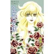 崑崙の珠 15(プリンセスコミックス) [電子書籍]