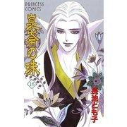 崑崙の珠 16(プリンセスコミックス) [電子書籍]