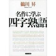 名作に学ぶ四字熟語(サンマーク出版) [電子書籍]