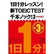 1日1分レッスン!新TOEIC TEST千本ノック!〈3〉(祥伝社黄金文庫) [電子書籍]