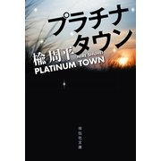 プラチナタウン(祥伝社文庫) [電子書籍]