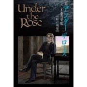 Under the Rose 7-春の賛歌(バーズコミックス) [電子書籍]