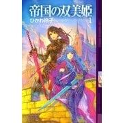 帝国の双美姫 1(幻狼ファンタジアノベルス) [電子書籍]