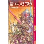 帝国の双美姫 2(幻狼ファンタジアノベルス) [電子書籍]