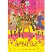 ヘタリア〈3〉Axis Powers (幻冬舎コミックス) [電子書籍]