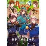 ヘタリア〈5〉Axis Powers(幻冬舎コミックス) [電子書籍]