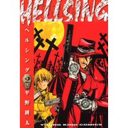 HELLSING 2(ヤングキングコミックス) [電子書籍]