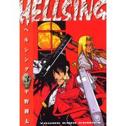 HELLSING 3(ヤングキングコミックス) [電子書籍]