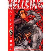 HELLSING 9(ヤングキングコミックス) [電子書籍]