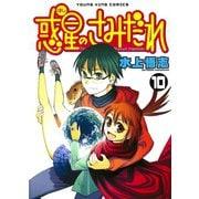 惑星のさみだれ 10(ヤングキングコミックス) [電子書籍]