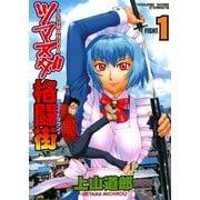 ツマヌダ格闘街 1(ヤングキングコミックス) [電子書籍]