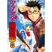 ツマヌダ格闘街 8(ヤングキングコミックス) [電子書籍]