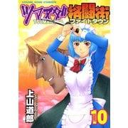 ツマヌダ格闘街 10(ヤングキングコミックス) [電子書籍]