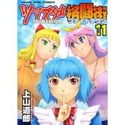 ツマヌダ格闘街 11(ヤングキングコミックス) [電子書籍]
