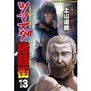 ツマヌダ格闘街 13(ヤングキングコミックス) [電子書籍]
