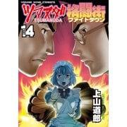 ツマヌダ格闘街 14(ヤングキングコミックス) [電子書籍]