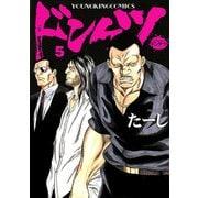 ドンケツ 5(ヤングキングコミックス) [電子書籍]