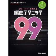アレンジャーが教える編曲テクニック99(リットーミュージック) [電子書籍]