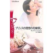プリンスの理想の花嫁探し(ハーレクイン) [電子書籍]