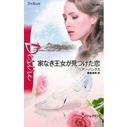 家なき王女が見つけた恋(ハーレクイン) [電子書籍]