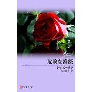 危険な薔薇(ハーレクイン) [電子書籍]