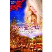 クリスマス・ストーリー2014 四つの愛の物語(ハーレクイン) [電子書籍]