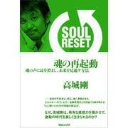 SOUL RESET魂の再起動-魂の声に耳を澄まし、未来を見通す方法 (マガジンハウス) [電子書籍]