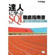 達人に学ぶ SQL徹底指南書(CodeZine BOOKS) [電子書籍]