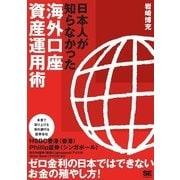 日本人が知らなかった海外口座 資産運用術(翔泳社) [電子書籍]