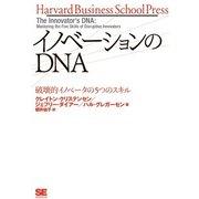 イノベーションのDNA 破壊的イノベータの5つのスキル (翔泳社) [電子書籍]