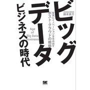 ビッグデータビジネスの時代(翔泳社) [電子書籍]