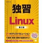 独習Linux 第2版(翔泳社) [電子書籍]