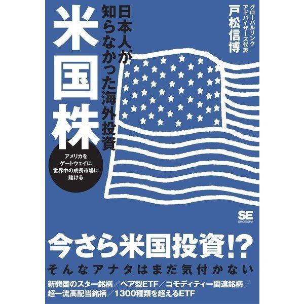 日本人が知らなかった海外投資 米国株(翔泳社) [電子書籍]