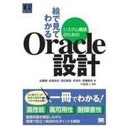 絵で見てわかるシステム構築のためのOracle設計(翔泳社) [電子書籍]