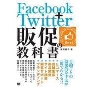 Facebook+Twitter 販促の教科書(翔泳社) [電子書籍]