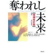 奪われし未来・増補改訂版(翔泳社) [電子書籍]