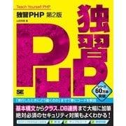 独習PHP 第2版(翔泳社) [電子書籍]