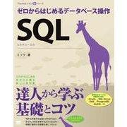 SQL ゼロからはじめるデータベース操作(翔泳社) [電子書籍]