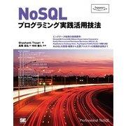 NoSQLプログラミング実践活用技法(翔泳社) [電子書籍]
