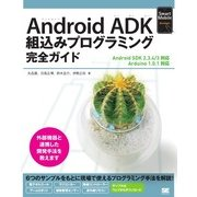 Android ADK 組み込みプログラミング完全ガイド(翔泳社) [電子書籍]