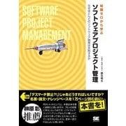 知識ゼロから学ぶソフトウェアプロジェクト管理(翔泳社) [電子書籍]
