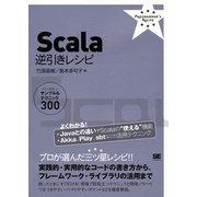 Scala逆引きレシピ(翔泳社) [電子書籍]