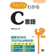 スラスラわかるC言語(翔泳社) [電子書籍]
