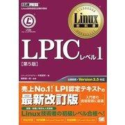 Linux教科書 LPICレベル1 第5版(翔泳社) [電子書籍]