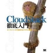 CloudStack徹底入門(翔泳社) [電子書籍]
