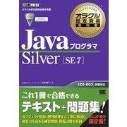 オラクル認定資格教科書 Javaプログラマ Silver SE 7(翔泳社) [電子書籍]