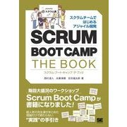 SCRUM BOOT CAMP THE BOOK(翔泳社) [電子書籍]